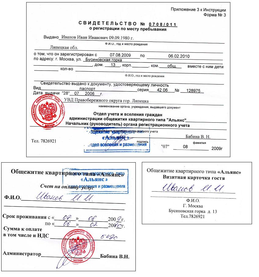 Временная регистрация в волгограде как сделать6